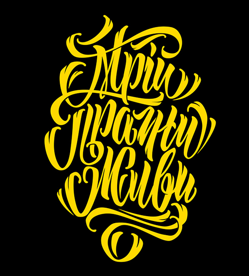 Custom lettering for tattoo by MAX BRIS