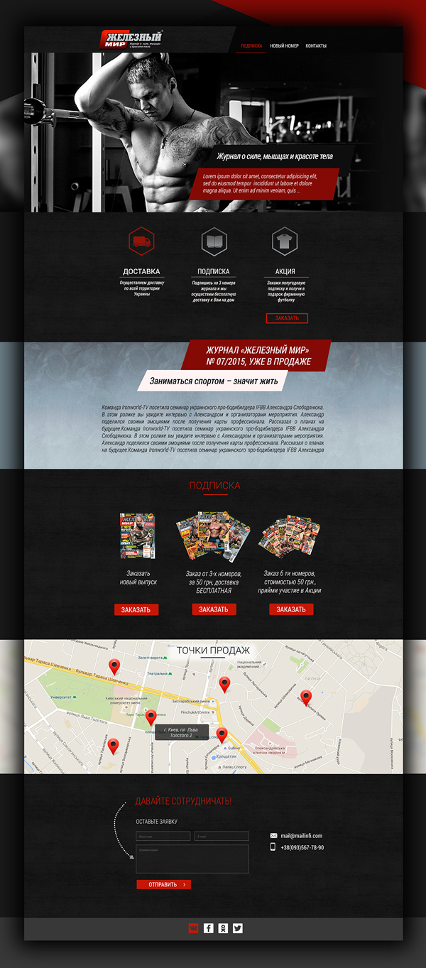 Free Corporate Landing Page PSD Template