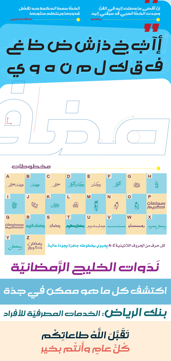 Maghfira (Arabic) Free Font Letters